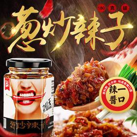 卫嫂吃馒头的酱烧葱辣酱炒辣子辣椒酱山西特产180g*3瓶香辣拌饭酱