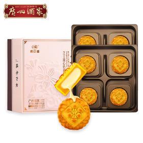 【团购咨询客服有优惠】广州酒家 芝士流心奶黄月饼 中秋月饼礼盒 流心奶黄月饼