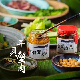 上海锋味 吴老师干贝蟹肉酱