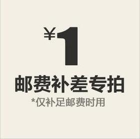 邮费补拍 补差价连接 广州酒家