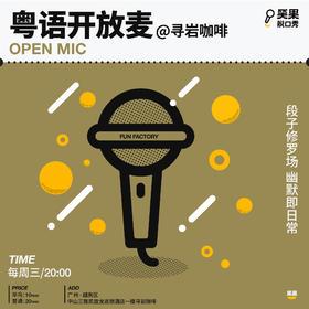 笑果脱口秀|广州场每周三粤语开放麦@寻岩咖啡