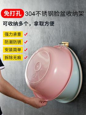 脸盆架壁挂式卫生间浴室置物架盆子收纳厕所挂钩免打孔挂盆放盆架