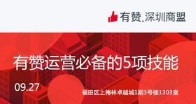 【深圳商盟】有赞运营 必备的5项技能