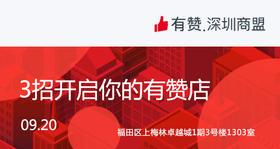 【深圳商盟】3招开启你的有赞店