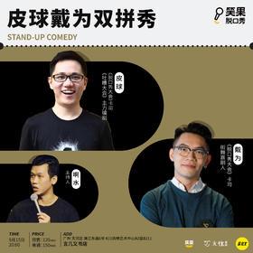 笑果脱口秀| 皮球&戴为双拼秀(广州站)