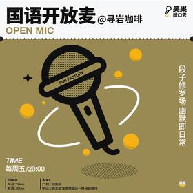 笑果脱口秀|广州场每周五国语开放麦@寻岩咖啡