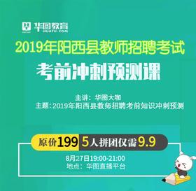 【9.9元抢购】阳江市阳西县教师招聘考前冲刺课