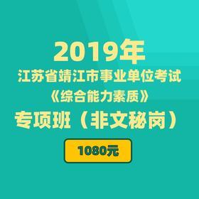 2019年江苏省靖江市事业单位考试《综合能力素质》专项班(非文秘岗)
