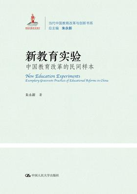 新教育实验:中国教育改革的民间样本(当代中国教育改革与创新书系)朱永新 人大出版社