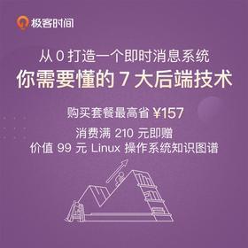 买阅码兑专栏,组合购买折上折,满¥210赠Linux知识图谱