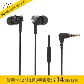 铁三角 CK350iS 立体声运动入耳式耳机 游戏耳麦 手机通话