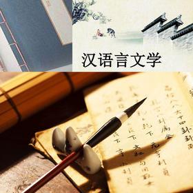 自考本科《汉语言文学》整专业(江苏)南京师范大学主考(网校精品课堂)