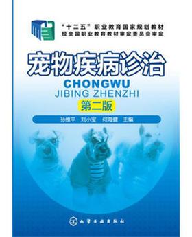 宠物疾病诊治 第二版