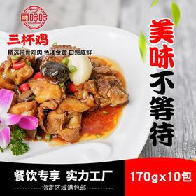 厨哈哈三杯鸡170g*10包