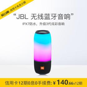 JBL PULSE3 音乐脉动三代 便携式蓝牙音箱 炫彩小音箱+低音炮 可免提通话 防水设计
