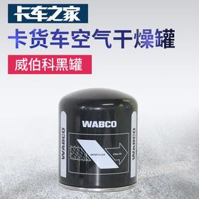 威伯科卡货车干燥筒 刹车干燥罐  原厂黑罐  干燥除湿剂 包邮 卡车之家