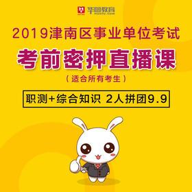 2019津南事业单位考前密押直播课