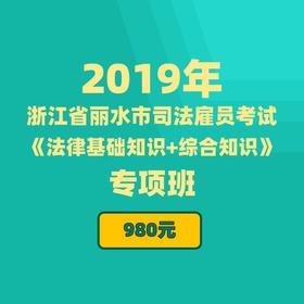 2019年浙江省丽水市司法雇员考试 《法律基础知识+综合知识》专项班