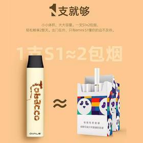 烟瘾来了怎么办?4种口味满足你!欧凡尔S1一次性电子烟