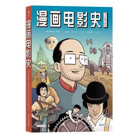 漫画电影史 (迷影人士必读漫画 图像小说版《认识电影》)