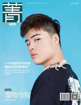 菁kids 北京 2019年9月刊