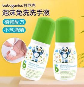 【现货】美国甘尼克宝贝BabyGanics宝宝免洗手液无酒精50ml*2瓶,新包装小胖丁~