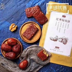 【邱品·红枣核桃饼】 健脑、补气血,营养饱腹,无添加