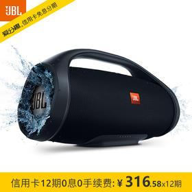 JBL BOOMBOX 音乐战神 便携式蓝牙音箱+低音炮 户外音箱 防水设计 Hifi音质 桌面音响