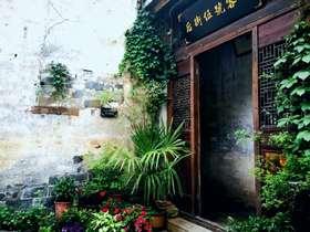 【安徽•黄山】后街伍号客栈 2天1夜超值套餐