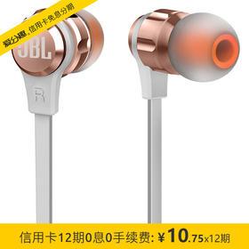 JBL T180A 立体声入耳式耳机 耳麦运动耳机 带麦可通话 游戏耳机 粉色
