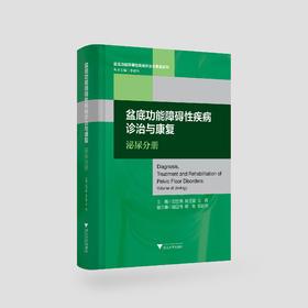预售  盆底功能障碍性疾病诊治与康复:泌尿分册   预计10月20日发货
