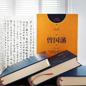 《曾国藩30周年纪念珍藏版》(全3册)  唐浩明寄语精装版、三十岁之前靠努力,三十岁之后拼格局,生存之道,都在此书。
