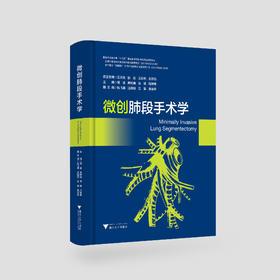 预售  微创肺段手术学  预计9月15日发货