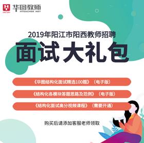 2019年阳西教师招聘面试大礼包