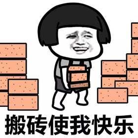 搬砖使我快乐采购发货图