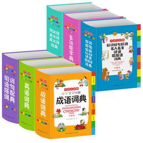 【开心图书】彩图大字版小学生多功能字典成语英语组词名言同近反义词典全系列