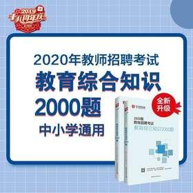 新版】2020年教師招聘筆試 教育綜合知識2000題 (中小學通用)