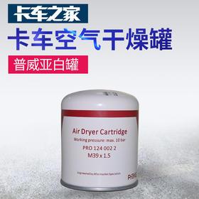威伯科普威亚空气干燥筒 刹车空气干燥器  高品质除湿  包邮 经济实惠 卡车之家