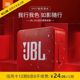 JBL GO2 音乐金砖二代 蓝牙音箱 低音炮 户外便携音响 迷你小音箱 可免提通话 防水设计