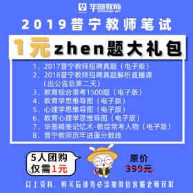 2019普宁教师笔试1元zhen题礼包