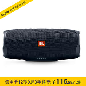 JBL CHARGE4 音乐冲击波四代 便携式蓝牙音箱+低音炮 户外迷你音箱 桌面音响