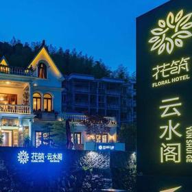 【湖州•莫干山】花筑·云水阁 2天1夜自由行套餐