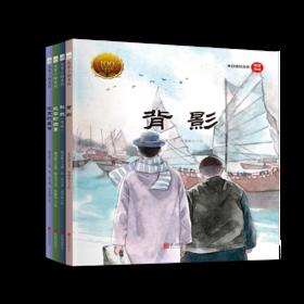 大家小绘系列(全4册):背影/社戏/北平的四季/北京的春节