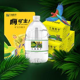【天地精华】白银水卡4.5L矿泉水*4桶*10箱(分2次提货)供货