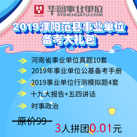 2019年濮阳范县事业单位备考大礼包(电子版)