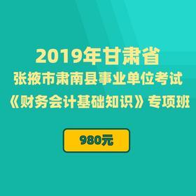 2019年甘肃省张掖市肃南县事业单位考试 《财务会计基础知识》专项班