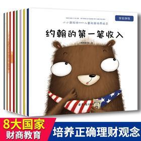 儿童财商教育绘本 小小理财师系列全套8册 0-7岁适读