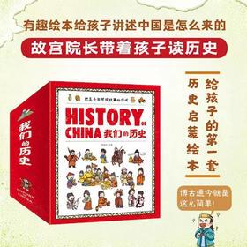 《我们的历史》(共11册)|  专为3-10岁孩子定制的中国历史绘本