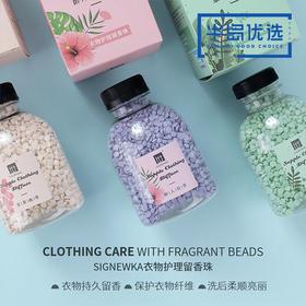 【限时特惠,买2送1】衣物留香护理珠,去除异味,衣物自然清香,洗后柔顺亮丽