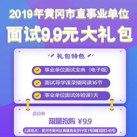 2019年黄冈市直事业单位面试礼包